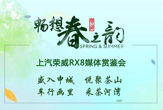 和悦荣威RX8媒体赏鉴会相约信阳茶山