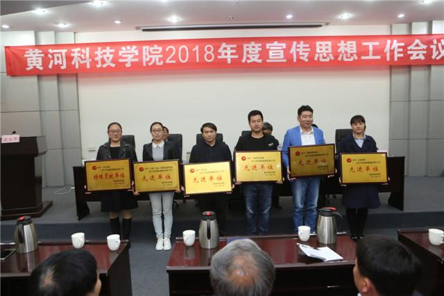 黄河科技学院隆重召开2018年全校宣传思想工作会议