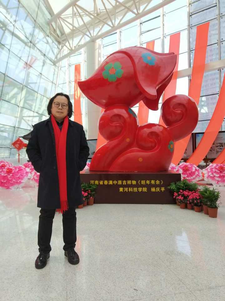 黄河科技学院教授杨庆平创作吉祥物《旺年有余》贺2018新春