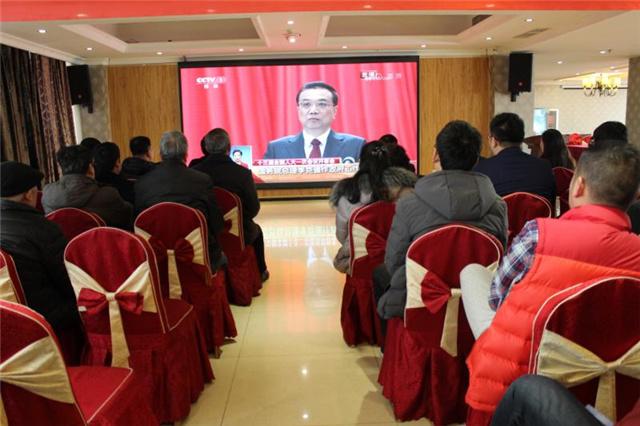 黄河科技学院集中组织观看学习十三届全国人大一次会议开幕式