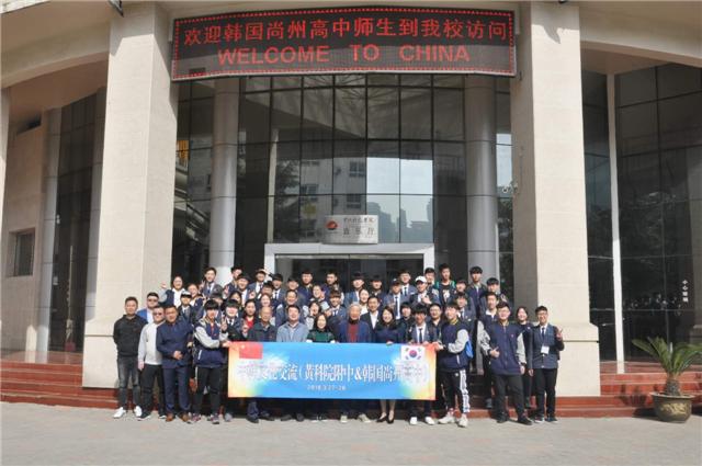 韩国尚州高中师生代表团到黄科院附中交流访问