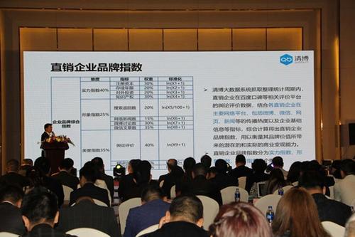 国内首个《中国直销企业品牌价值年度榜单》发布