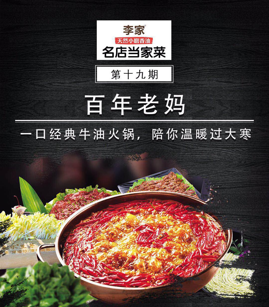 冬天火锅吃什么好?李家天然小磨香油带你走进百年老妈 品味更纯正的牛油火锅!
