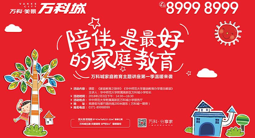 郑州万科城家庭教育主题讲座第一季温暖开讲!