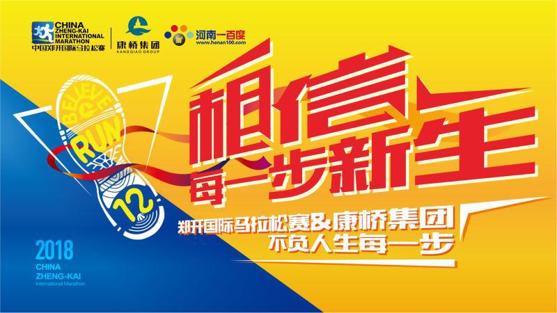 郑开国际马拉松享康桥式升级版服务,诸多亮点曝光!