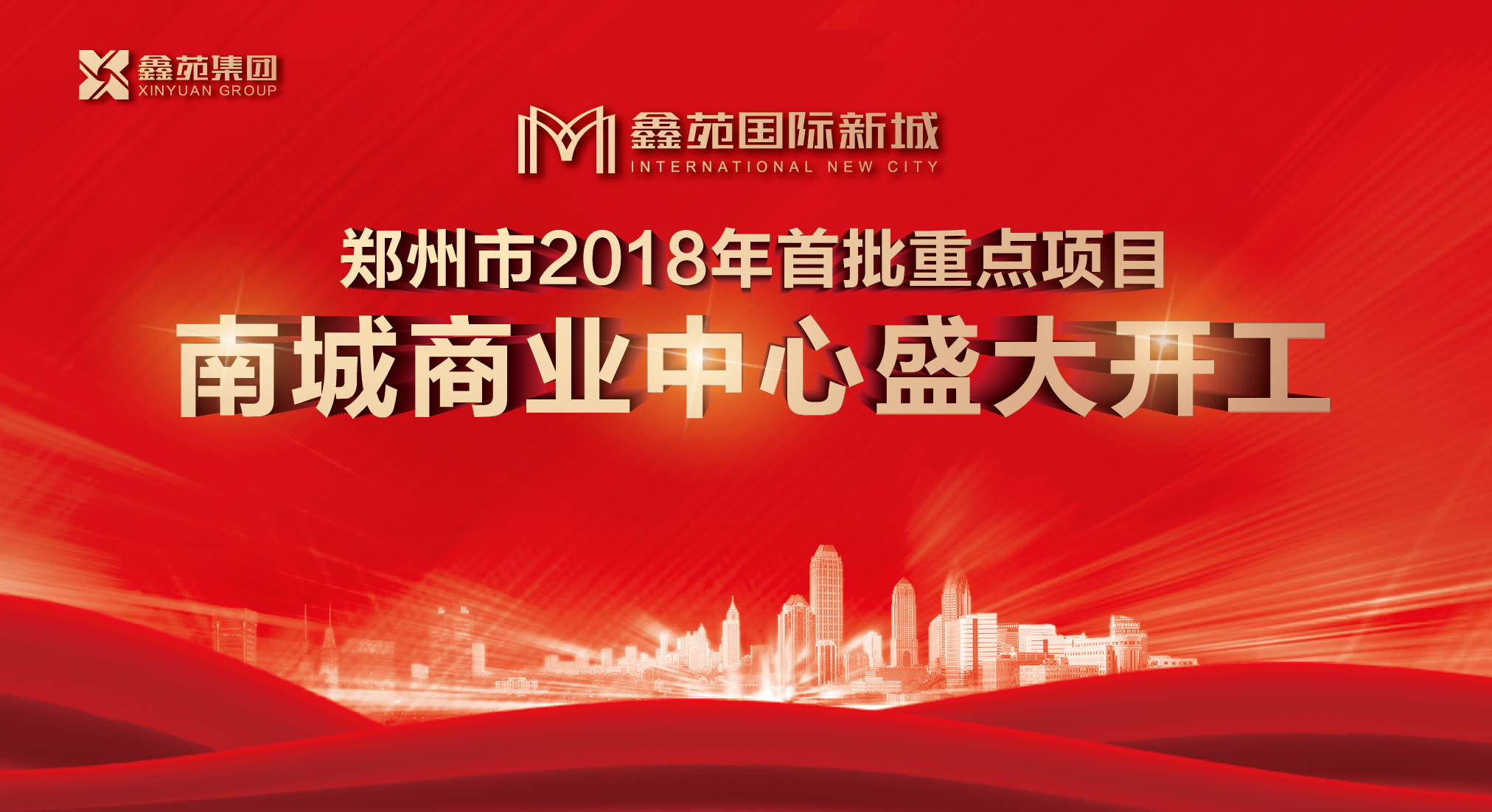 郑州2018首批重点项目——南城商业中心盛大开工!
