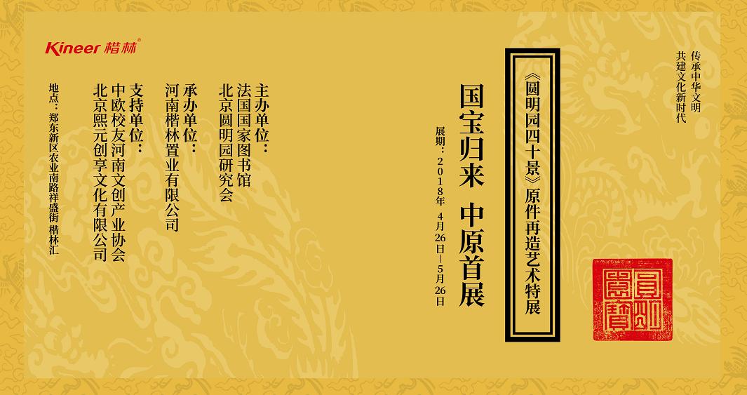 《圆明园四十景》原件再造艺术特展相聚楷林!