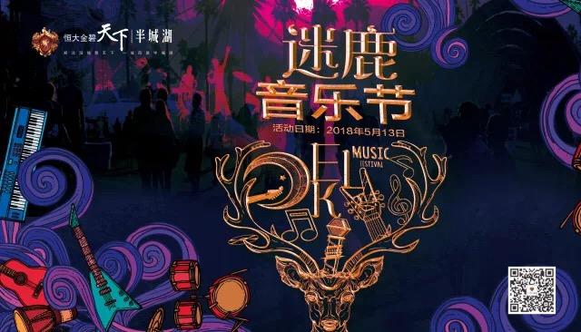5月13日迷鹿音乐节与你相约恒大金碧天下·半城湖,王铮亮领衔开唱!