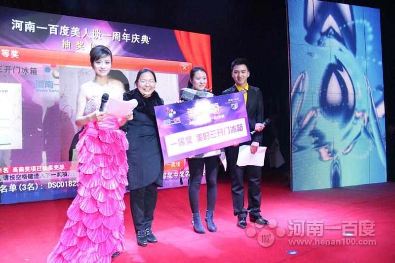 河南一百度美人谈上线一周年庆典活动抽奖环节一等奖获得者上台领奖