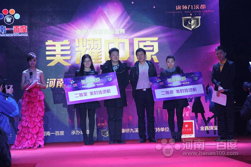 河南一百度美人谈上线一周年庆典活动抽奖环节二等奖获得者上台领奖