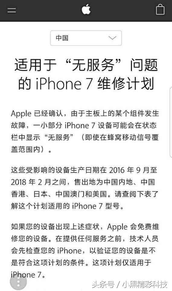 最新消息,苹果召回部分iphone7