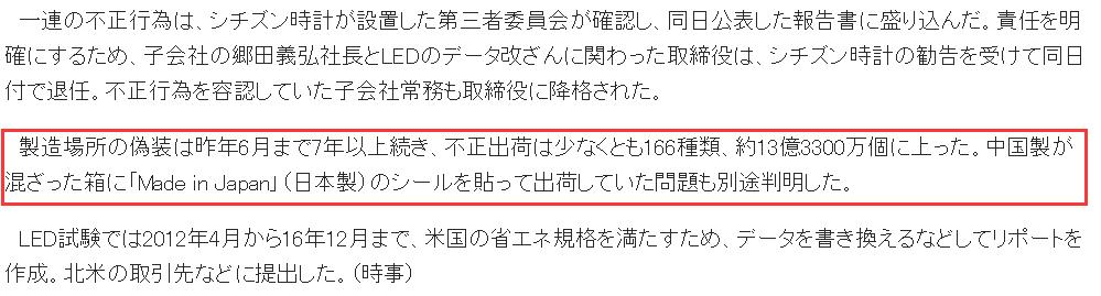 ▲截自日媒相关报道