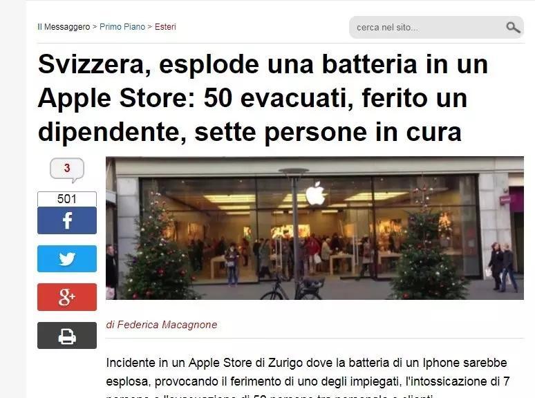 苹果又陷公关危机!iPhone电池爆炸致7人入院