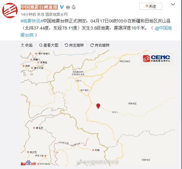 地震最新消息:今天新疆和田皮山县发生3.8级地震