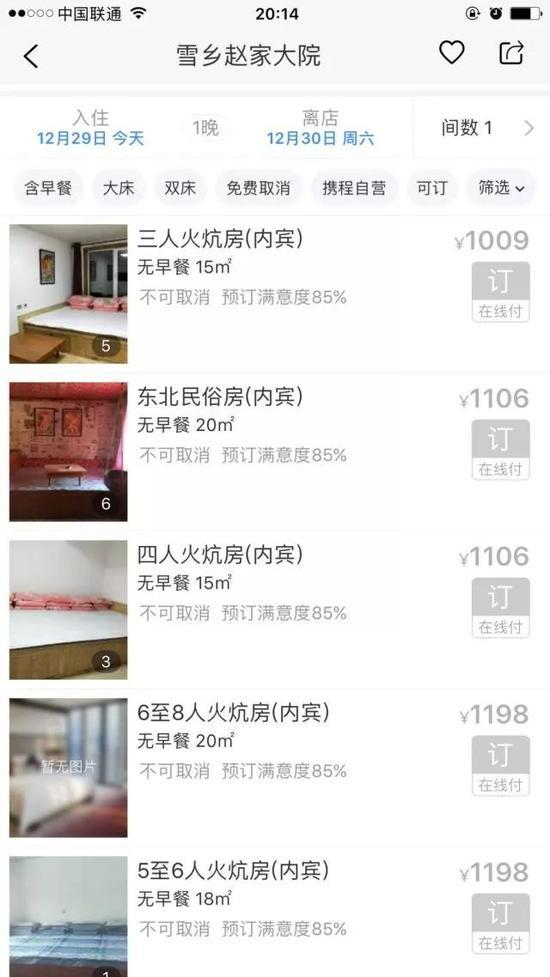 由作者提供的截图可见,12月29日预定赵家大院价格为1009元