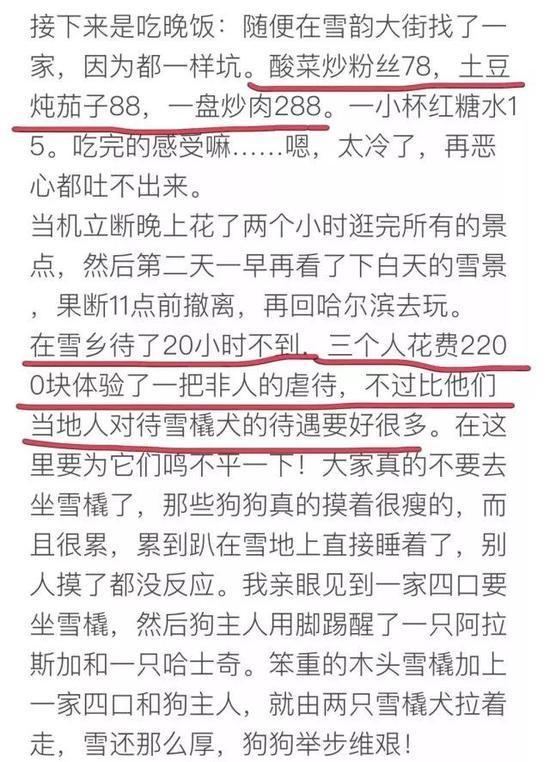 今日(1月3日),黑龙江大海林林业地区旅游局也对此事进行了回应。
