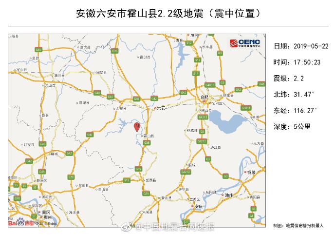 地震最新消息:今天安徽省六安市霍山县发生2.2级地震