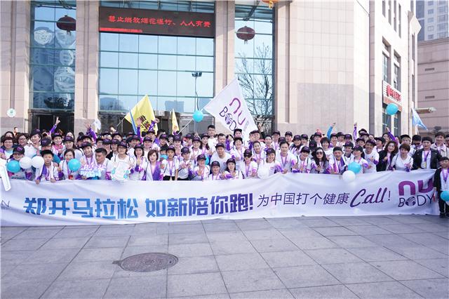 如新跑团亮相郑开马拉松 拉开2018如新健康中国行序幕