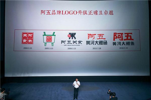 阿五黄河大鲤鱼品牌logo再次升级 颠覆自我从变开始
