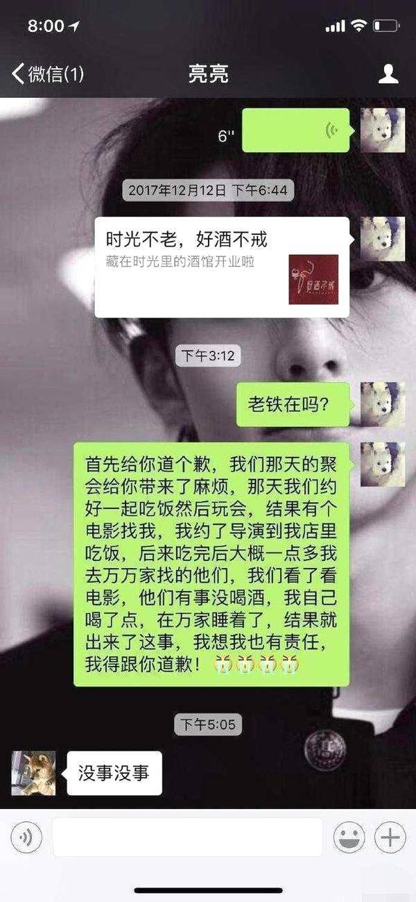 卓伟团队:马苏根本不在场 与李小璐联手骗贾乃亮
