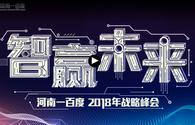 河南一百度2018年战略峰会