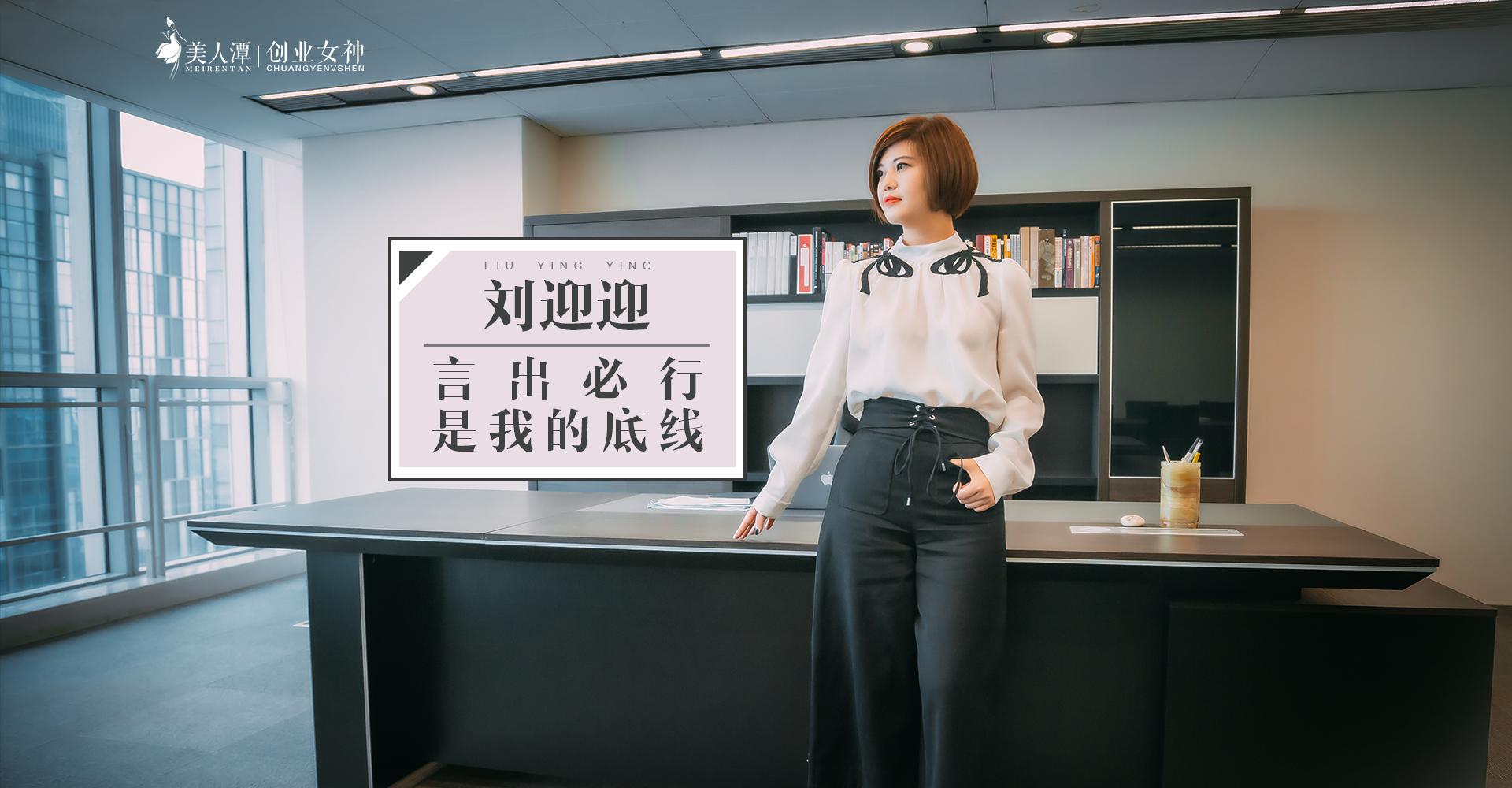 刘迎迎:言出必行是我的底线