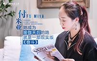 专访 ▏她就是现实版《奋斗》女主!