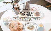 探店丨郑东新区的甜蜜补给站!