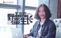 专访丨王水云:野蛮生长