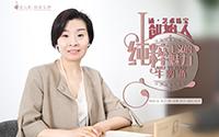 专访丨牛毅涵:纯粹主义的魅力