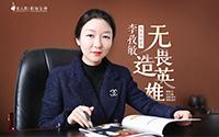 专访丨李孜敏:无畏造英雄