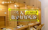 Joy独食小屋:一个人也要好好吃饭