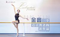 金鑫:一个芭蕾舞者的新作品