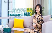 专访丨张瑢:一路叛逆,一路成长