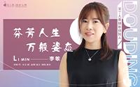 专访丨李敏:芬芳人生,万般姿态