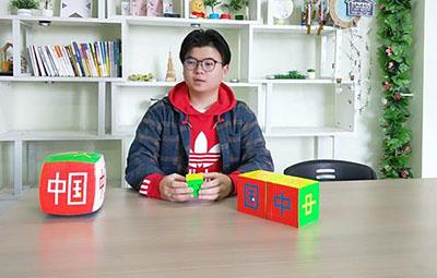 河南大学生用256块魔方拼出杨幂、沈腾头像