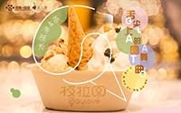 探店丨冰淇淋&茶,舌尖上的圆舞曲