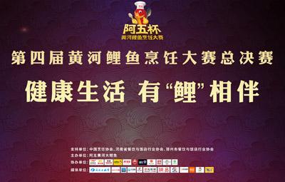 """""""阿五杯""""黄河鲤鱼烹饪大赛总决赛即将开赛!"""