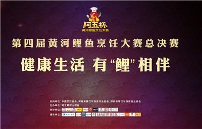 直播丨阿五杯第四届黄河鲤鱼烹饪大赛总决赛来了!