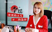 李瑶:滚烫的人生,不二的选择