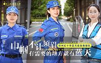 专访丨郑州红十字蓝天应急救援队