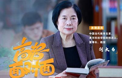高考面对面:专访黄河科技学院创办人胡大白教授