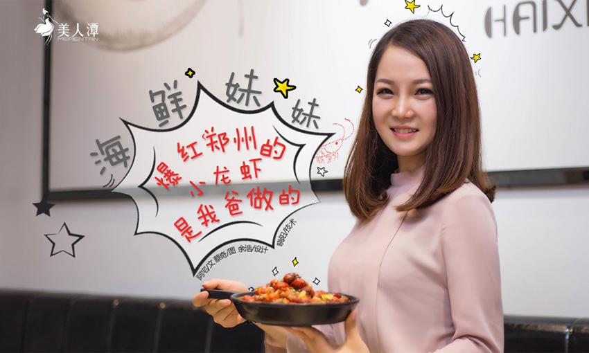 探店海鲜妹妹:爆红郑州的小龙虾是我爸做的