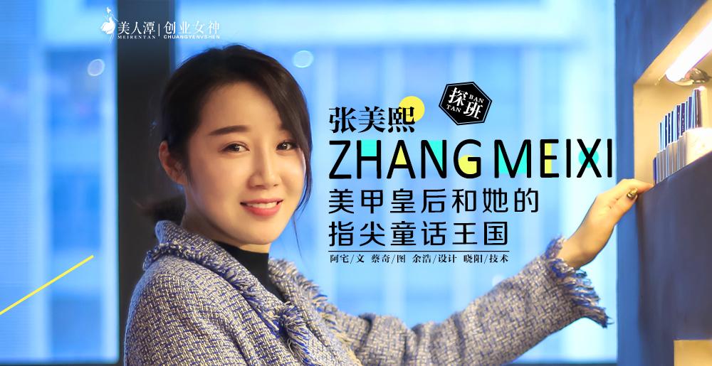美人潭 ▏探班郑州美甲皇后和她的指尖童话世界