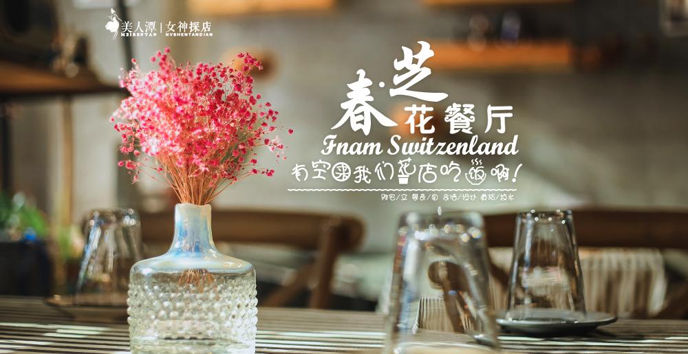 探店 ▏春芝·花餐厅:有空来我们花店吃饭啊!