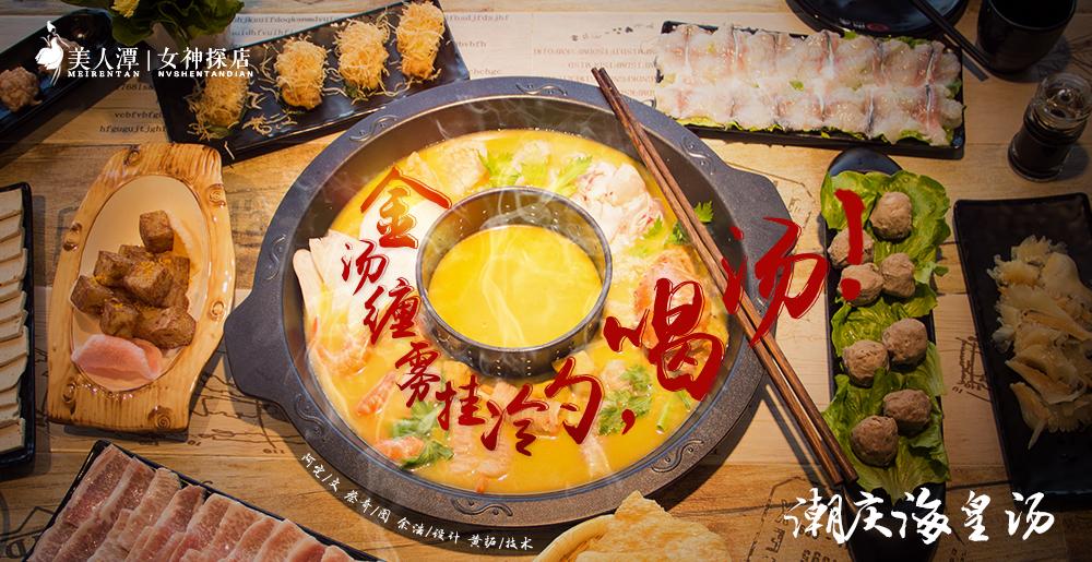 探店 ▏潮庆海皇火锅:金汤缠雾挂冷勺,喝汤!