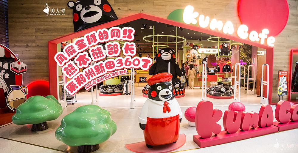 探店 ▏风靡全球的网红熊本熊部长来郑州新田360了