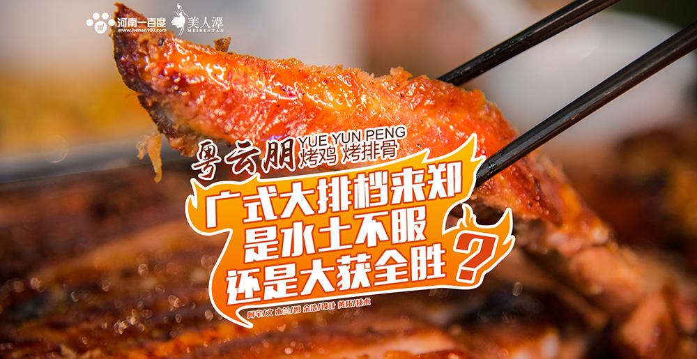 探店 ▏粤云朋:广式大排档来郑,是水土不服?还是大获全胜?