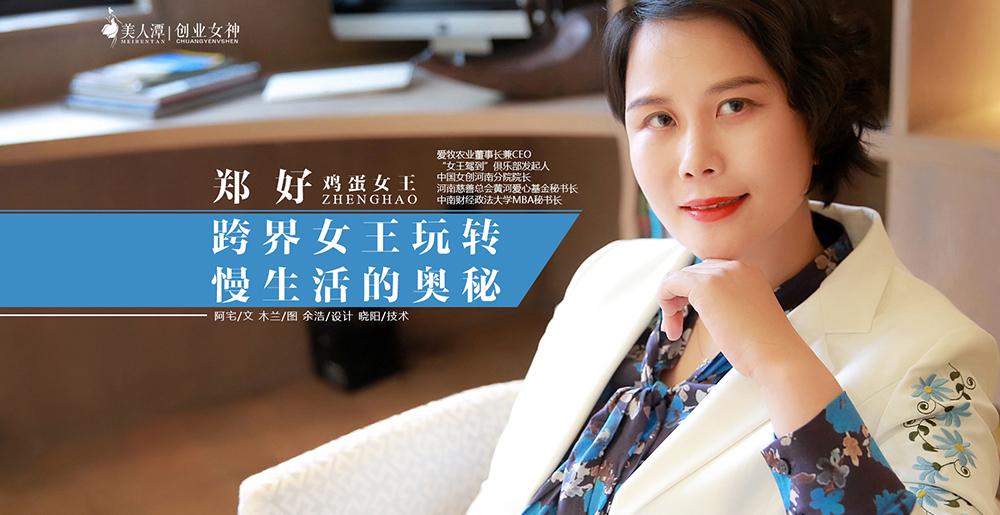 专访 ▏郑好:跨界女王玩转慢生活的奥秘