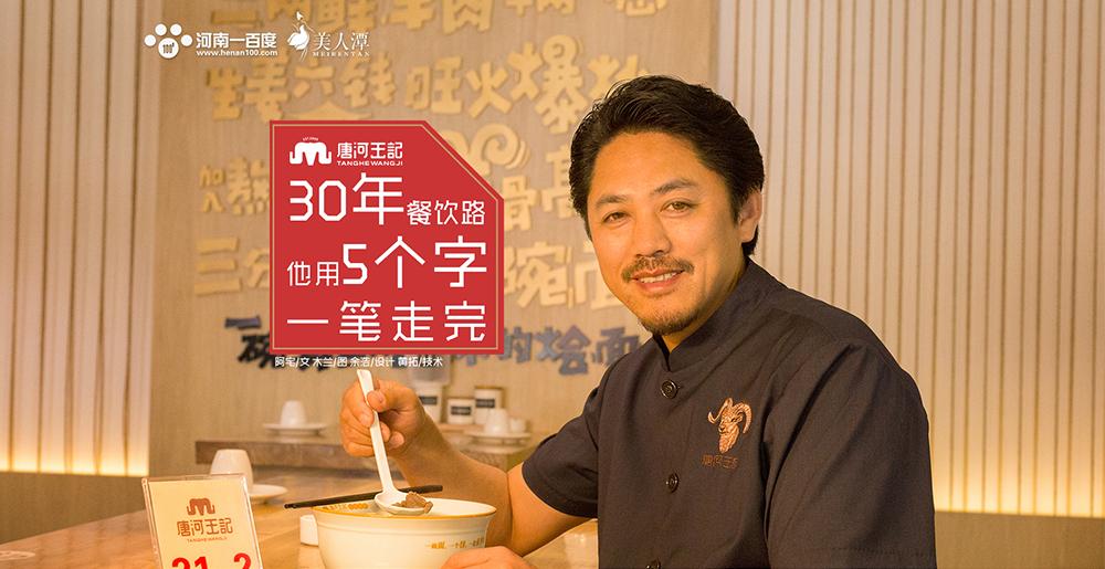 美食故事 ▏唐河王记:30年餐饮路,他用5个字一笔走完